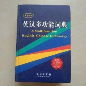 商务国际 英汉多功能词典(新编升级版)