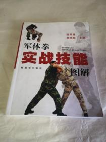 军体拳实战技能图解(正版书籍)