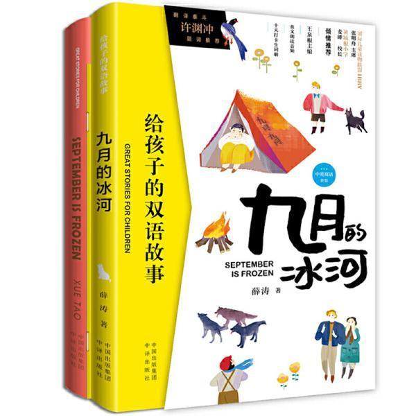 给孩子的双语故事:九月的冰河(中英双语)
