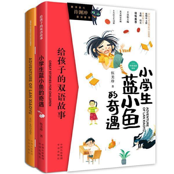 给孩子的双语故事:小学生蓝小鱼的奇遇(中英双语)