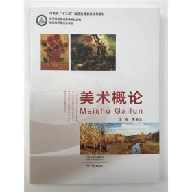美术概论 李新生 大象出版社 正版书籍