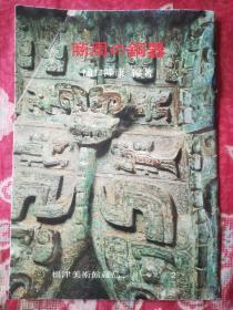 商周铜器(日文原版)