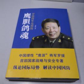 鹰胆鸽魂:罗援将军论国防【作者签名本】