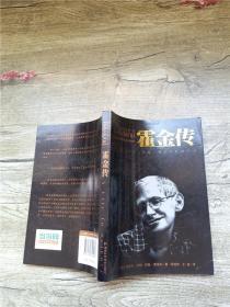 霍金传 湖南科学技术出版社