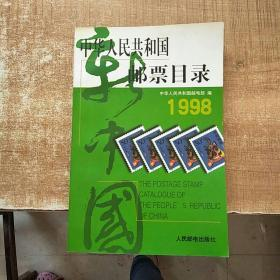 中华人民共和国邮票目录 (1998年版)(平)