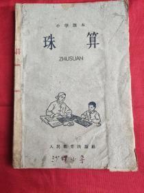 珠算小学课本