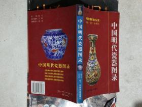 中国明代瓷器图录