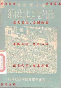 【复印件】童子军操法-范晓六-民国二二五童子军书报用品社印行刊本