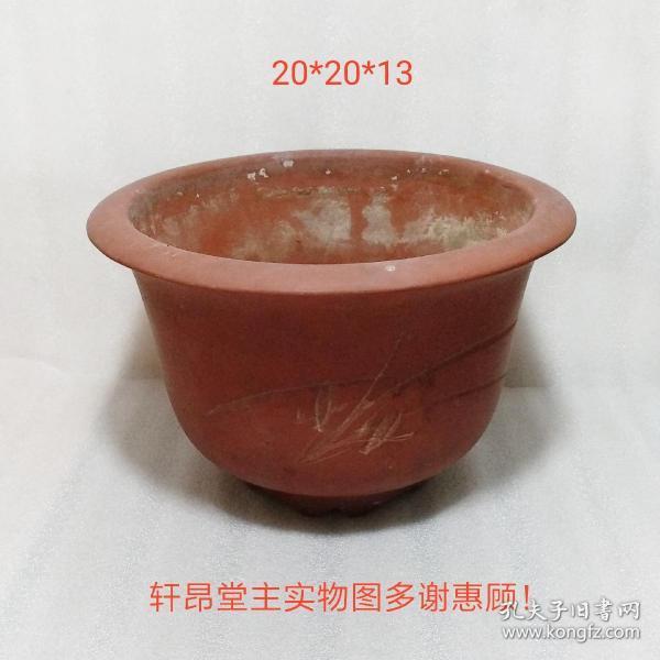 """上个世纪 建国后:手刻兰花图案、""""香妍""""题名 紫砂老花盆"""