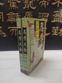 忍学大全(全二册)