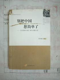 别把中国想简单了:《中国青年报》青年话题文选