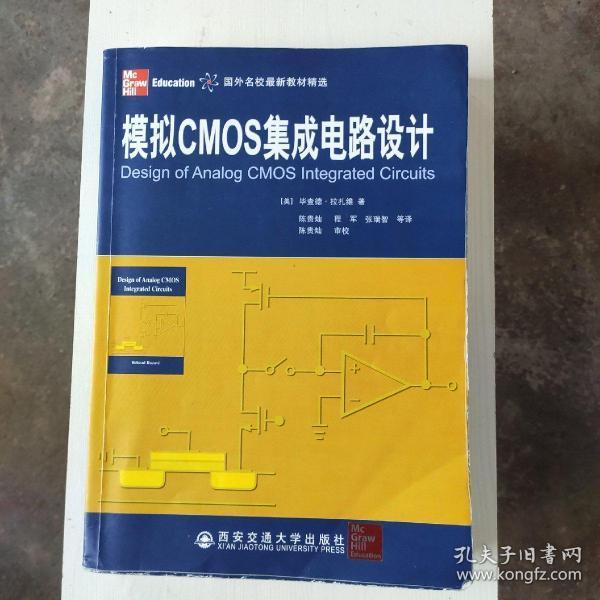 模拟CMOS集成电路设计