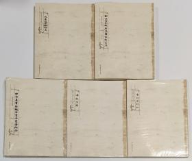 敦煌书法精品集全5种《大乘起信论略述》《摩诃摩耶经》《妙法莲华经观世音菩萨普门品》《佛说生经》《御注金刚般若波罗蜜经宣演》
