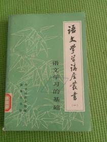 语文学习讲座丛书   第一辑   语文学习的基础