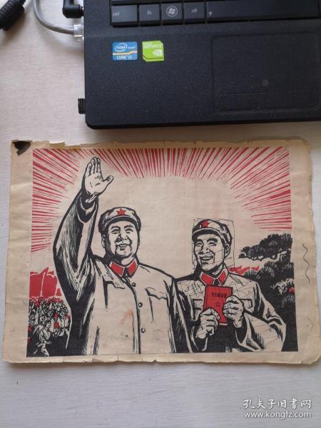 文革小宣传画:毛主席和林彪