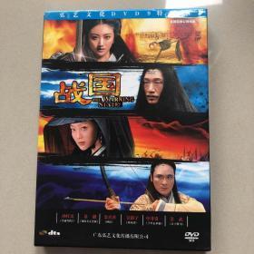 战国正版DVD9,广东音像出版社出版,广东弘艺经销