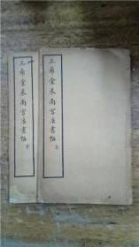 三希堂米南宫法书帖(上下)