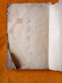 家谱宝卷  老母家谱条律宝卷  手抄本  十四品