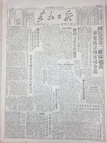 121东北日报49年5月 国民党第二舰队起义 华东成立海军司令部 南京人民政府成立 刘伯承任市长 中华全国青年团代表大会发言