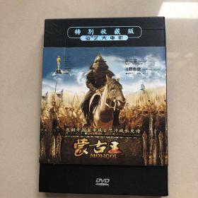 蒙古王正版dvd,孙红雷主演,80届奥斯卡最佳外语片提名。