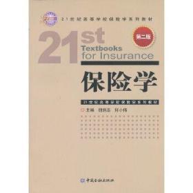 保险学 胡炳志 何小伟 中国金融出版社 9787504969620