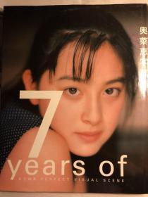 日版 明星 megnow 奥菜恵写真集  years of 7,硬皮精装爱藏吧 超大本 1998初版绝版 不议价不包邮