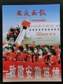 《安徽画报》3月(抗击新冠肺炎记录)