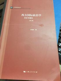 西方国际政治学:历史与理论(第三版)(当代国际政治丛书)