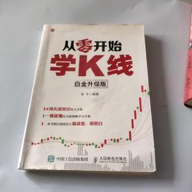 从零开始学K线(白金升级版)