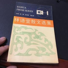 林语堂散文选集
