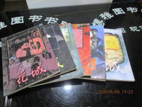 花城文学双月刊1995年1-6期       正版现货   馆藏  17号柜旁
