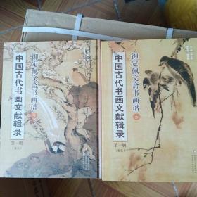中国古代书画文献辑录( 全42卷)