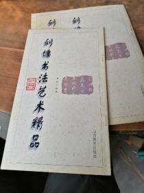 刘墉书法艺术精品  第六卷
