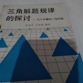 三角解题规律   少见老书