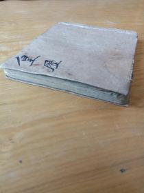 皇历,清光绪手写本,一套一册全规格16*12.3*1.8cm
