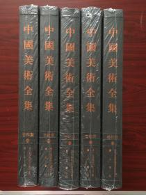 中国美术全集:卷轴画一 二 三 四 五(全五册)
