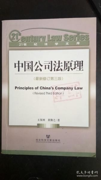 中国公司法原理