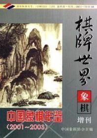 【正版】中国象棋年鉴(2001-2003年)《棋牌世界》增刊