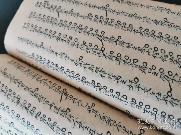 清末民国 行楷写本一册全16开本 40个筒子页