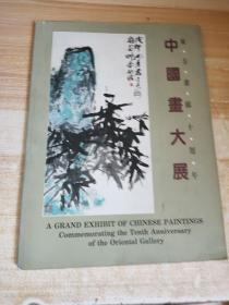 《中国画大展》 东方画廊十周年随机发