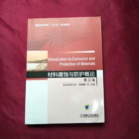 材料腐蚀与防护概论(第2版)
