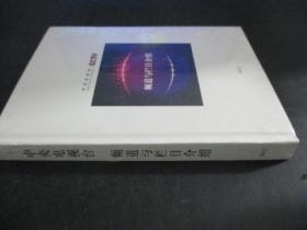 中央电视台频道与栏目介绍2012