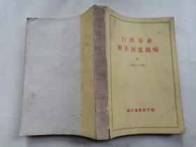 行政事业财务制度摘编(第三集.上册)1983-1987.1988年