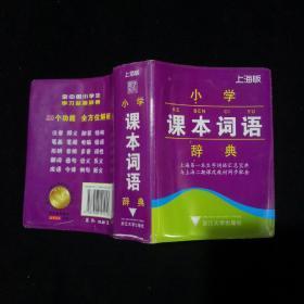 小学课本词语辞典(上海版)