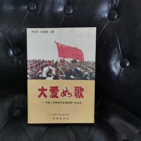 大爱如歌:中国人民解放军驻港爱港十年纪实 节延华等