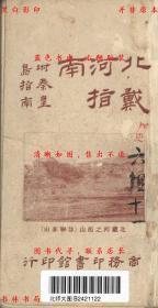 【复印件】北戴河指南-徐珂编-民国商务印书馆刊本