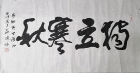 【文星阁保真字画】庄传林,安徽著名书法家,独立寒秋