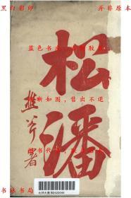 【复印件】松潘游记-傅樵斧著-民国铅印刊本