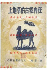 【复印件】在内蒙古的草地上-童常著-民国文化供应社刊本