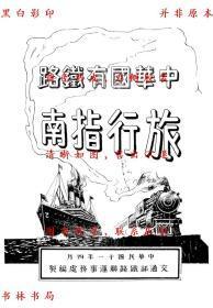 【复印件】中华国有铁路旅行指南-交通部铁路联运事务处编-民国交通部铁路联运事务处刊本